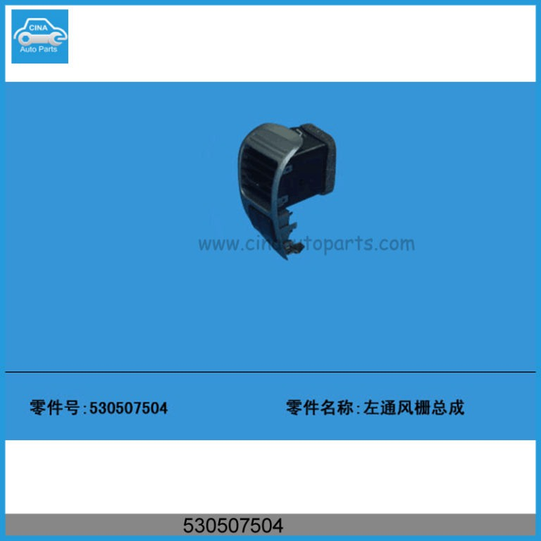 530507504 768x768 - JMC Left Front Air Vent Assembly OEM 530507504