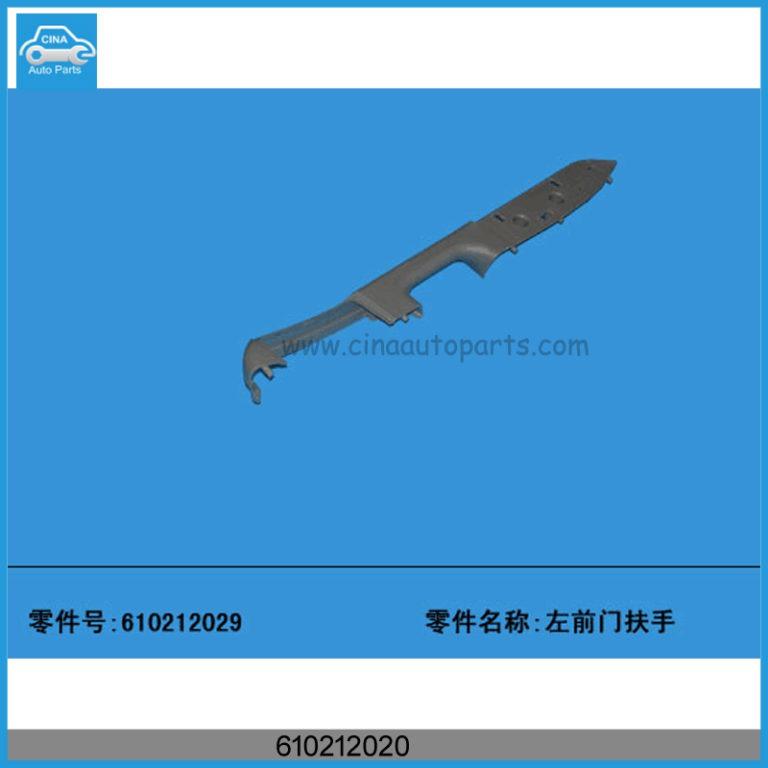 610212020 768x768 - JMC Left Front door Handrail OEM 610212020