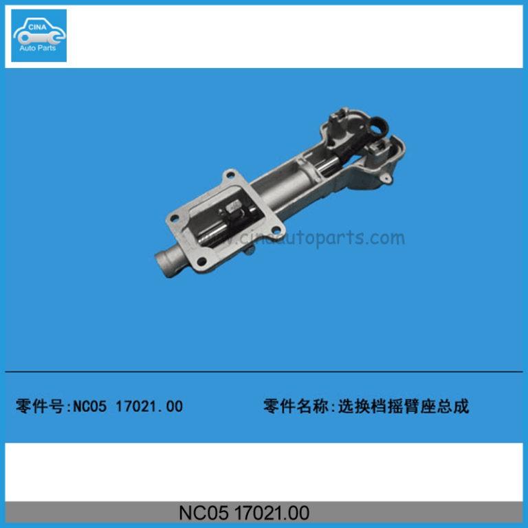 NC05 17021.00 768x768 - JMC Selected shift rocker ARM seat assembly OEM NC05-17021.00