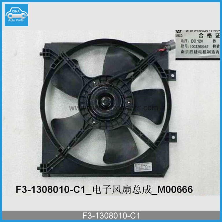 F3 1308010 C1 768x768 - BYD F3 ELECTRIC FAN ASSY OEM F3-1308010-C1